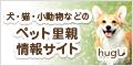 hugU(ハグー)